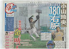 [男子]西日本スポーツ取材
