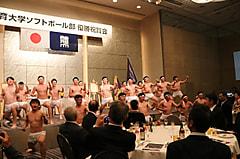 日本体育大学ソフトボール部  優勝記念祝賀会