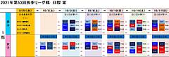 【女子】第53回秋季リーグ戦 組み合わせ