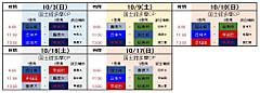 【男子】第53回秋季リーグ戦 組合せ
