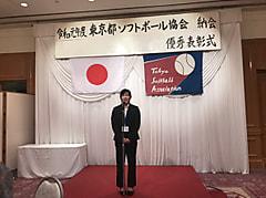 【女子】東京都ソフトボール協会 優秀表彰式