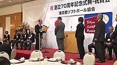 [男女]東京都ソフトボール協会創立70周年記念式典