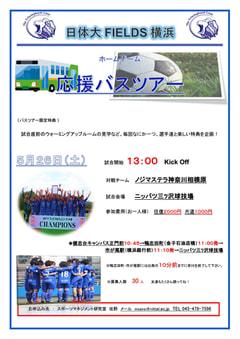 女子サッカー応援企画!