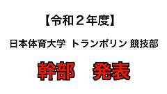 令和2年度〜幹部紹介〜