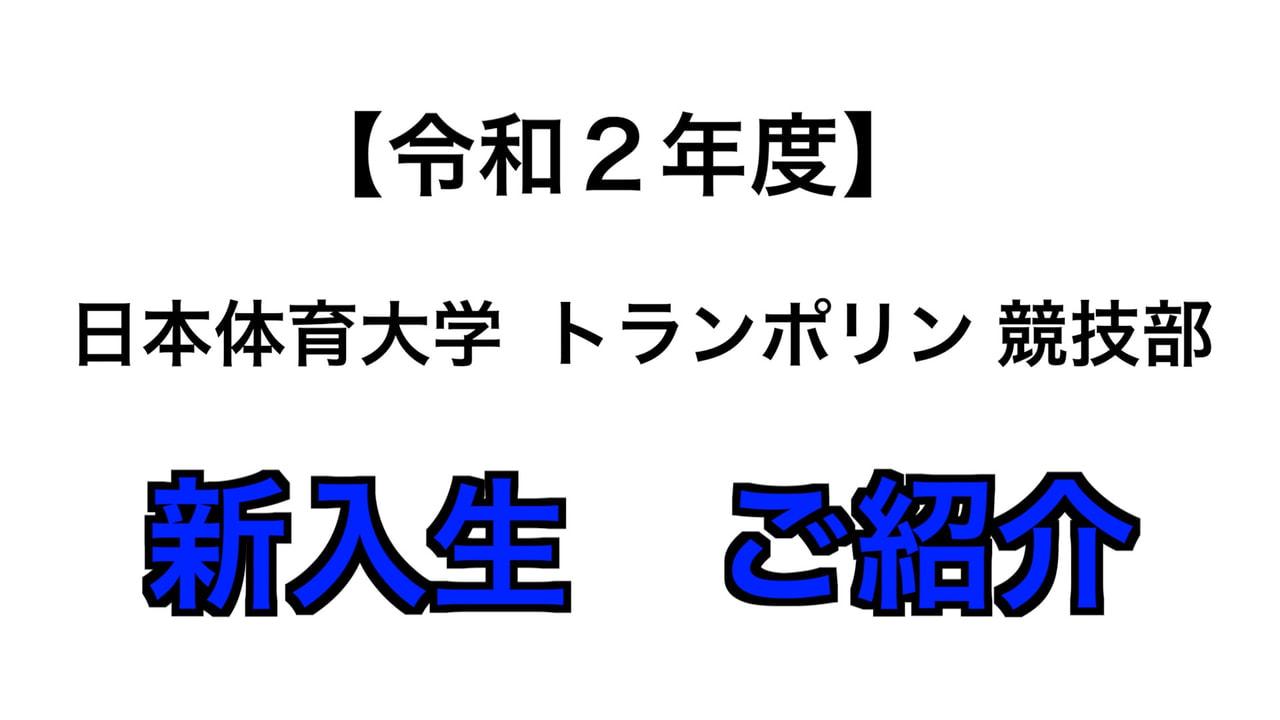 令和2年度〜新入生紹介〜