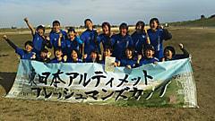 第24回東日本アルティメットフレッシュマンズカップ