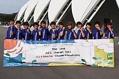 第2回全日本U21アルティメット選手権大会東日本予選