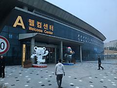 韓国遠征 ナショナルトレーニングセンター